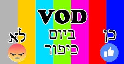 תכני VOD ביום כיפור, מצב העניינים: מי מאפשר ומי לא?