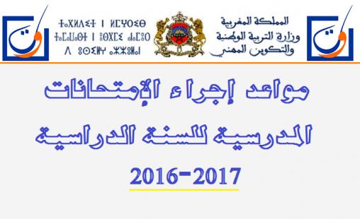مواعد إجراء الإمتحانات المدرسية للسنة الدراسية 2017-2016