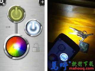LED 手電筒 - Flashlight APP / APK Download,手機 手電筒 APP 下載,Android APK