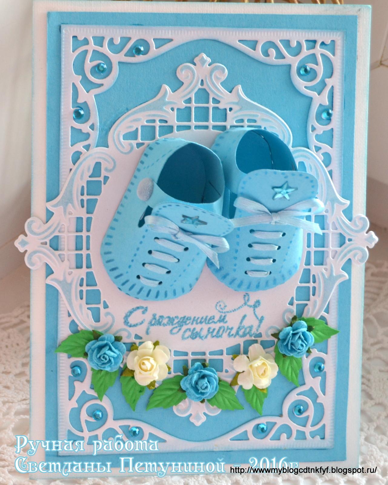Открытка для новорожденной с туфельками