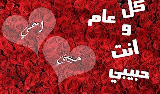 اكتب اسمك واسم حبيبك علي قلوب