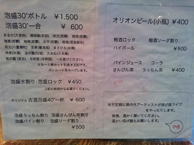 栄町ボトルネックのメニューの写真