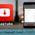 تحميل برنامج سناب توب (SnapTube) للاندرويد للتحميل الفديوهات مجانا