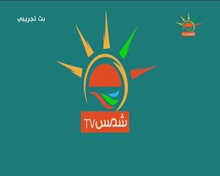 تردد قناة شمس tv الجزائرية على النايل سات frequence chams tv