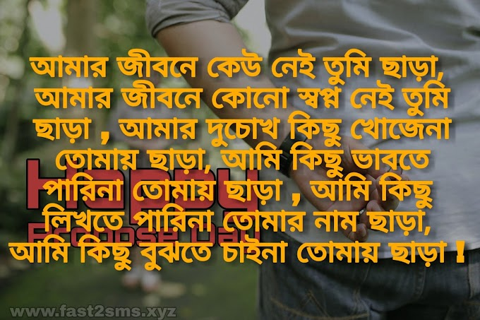 Propose Day Bangla Shayari| Propose Day Quotes By Fast2sms