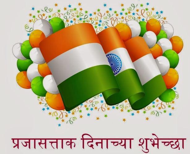 26 January Essay Hindi