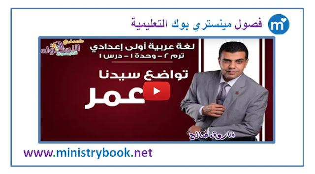 شرح درس الصخور والمعادن - لغة عربية الصف الاول الاعدادي ترم ثاني 2019-2020-2021-2022-2023-2024-2025