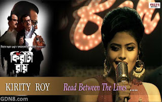 Read Between The Lines - Kirity Roy