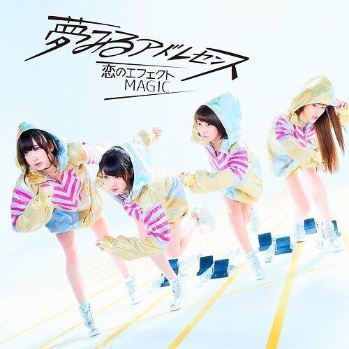 夢みるアドレセンス (Yumemiru Adolescence) – 恋のエフェクトMAGIC Lyrics 歌詞 MV