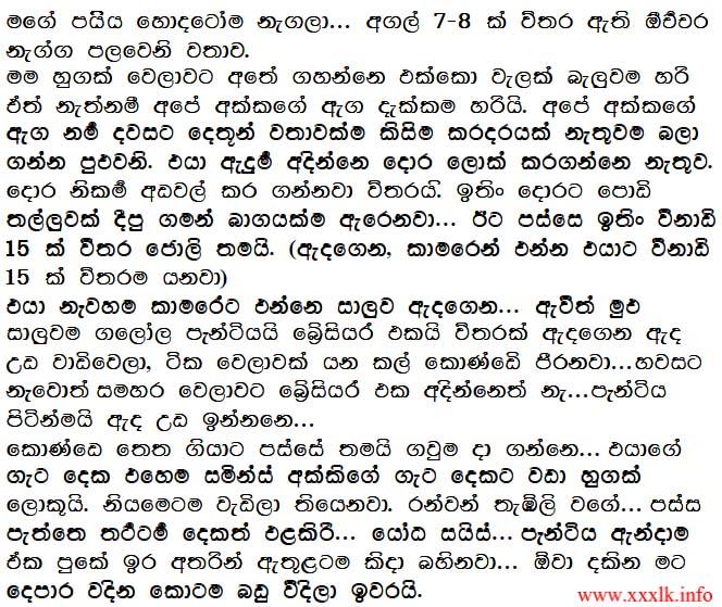 Susanjani 1 sinhala wela katha and wala katha stories sinhala wal