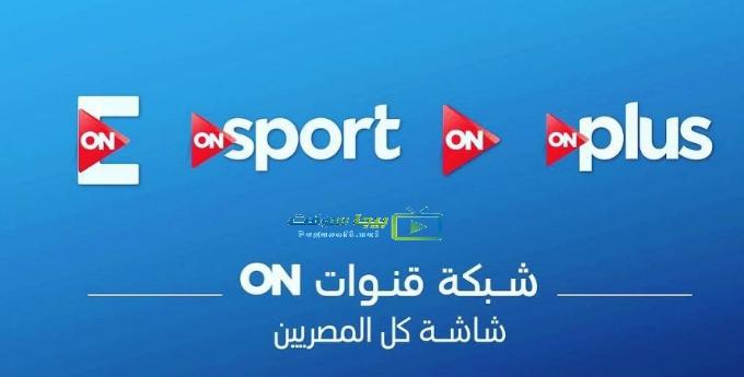 تردد قناة اون تي في بلص ON TV Plus الرياضية للعام 2019، على قمر نايل سات.