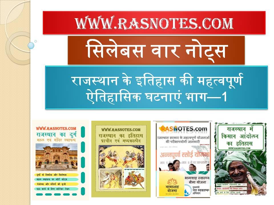 History of Rajasthan, history of rajasthan in hindi, history of rajasthan pdf download, rajasthan history in hindi, ras notes according to syllabus, ras notes in hindi