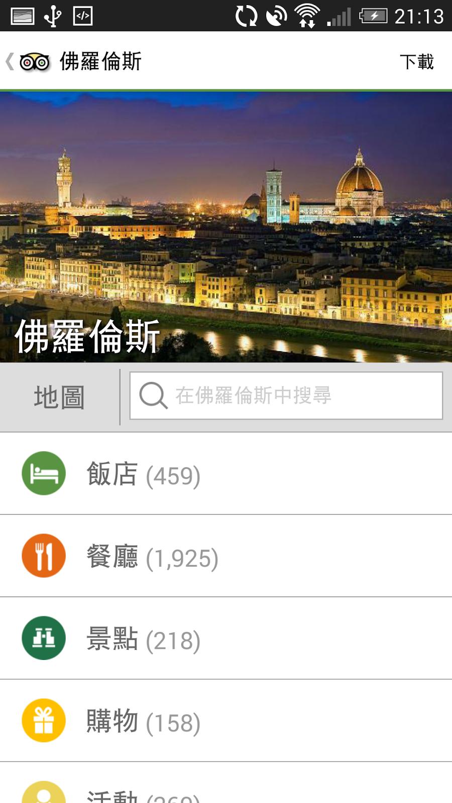 免費下載全球最大旅遊網 TripAdvisor 300個城市離線地圖 TripAdvisor+-02