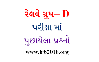 Railway Group D Questions 2018