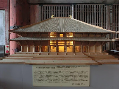 鎌倉期再建時の大仏殿
