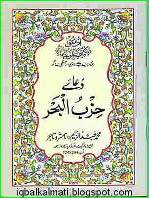 type in dua file books islamic pdfs urdu