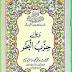 Hizbul Bahr Dua