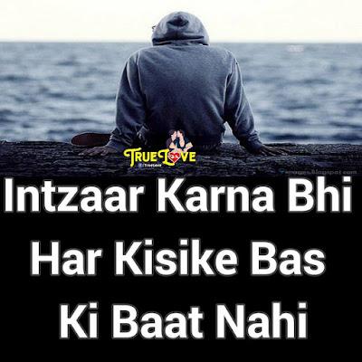 Intezaar Karna b hi Har kisike Bas Ki Baat Nahi