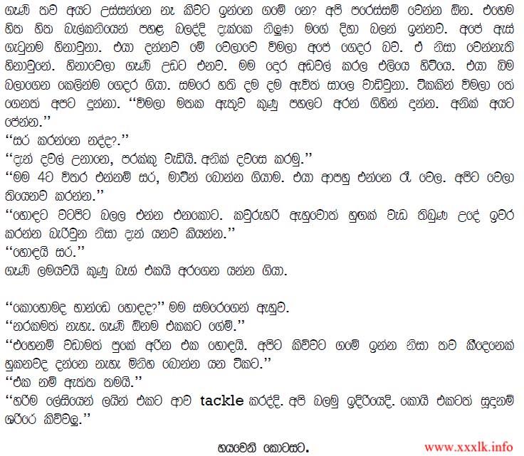 Sinhala wal chat