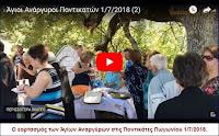 https://vostiniotis.blogspot.com/2018/07/172018.html