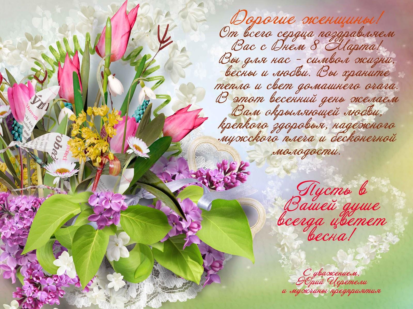 Svetbond-дизайн: Плакат-стенгазета к 8 марта
