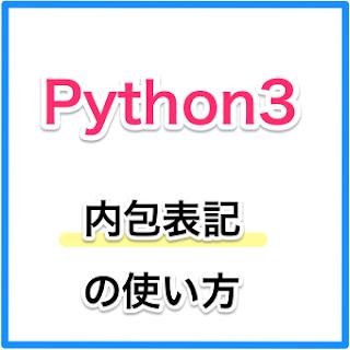 Python3-内包表記