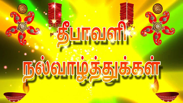 Happy Diwali 2017 Images Wishes Messages in Tamil
