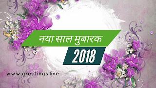 Happy New Year Wishes in Hindi on 2018 नया साल मुबारक