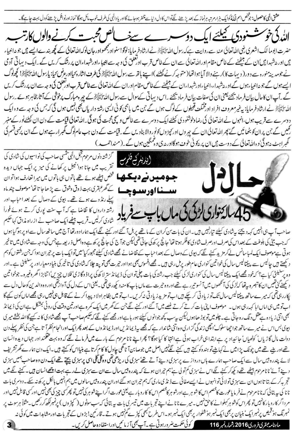 Page 3 Ubqari Magazine February 2016
