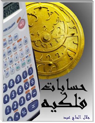 تحميل كتاب حسابات فلكية pdf