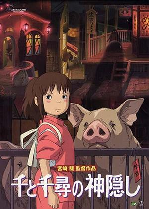 El viaje de Chihiro [Película] [HDL] 760MB [Sub Español/Latino] [MEGA]