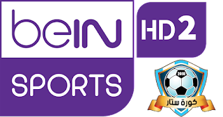 قناة بى ان سبورت اتش دي 2 بث مباشر - beIN Sports HD 2 live