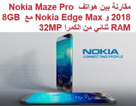 مقارنة بين هواتف Nokia Maze Pro 2018 و Nokia Edge Max مع 8GB RAM ثنائي من الكمرا 32MP