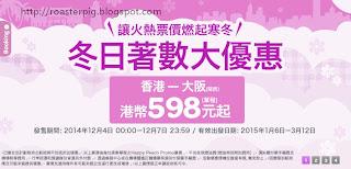 樂桃航空國際線及國內線特價機票2014 <花小錢去旅行>部落格