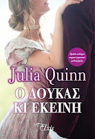 http://www.culture21century.gr/2016/05/julia-quinn-book-review_9.html