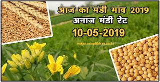 Today Mandi Bhav 10-05-2019