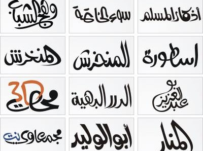 كيفية تحميل و إضافة خطوط عربية للفوتوشوب مجانا