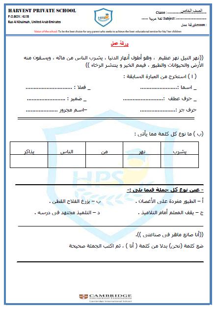 ورقة عمل فهم المقروء في مادة اللغة العربية للصف الخامس