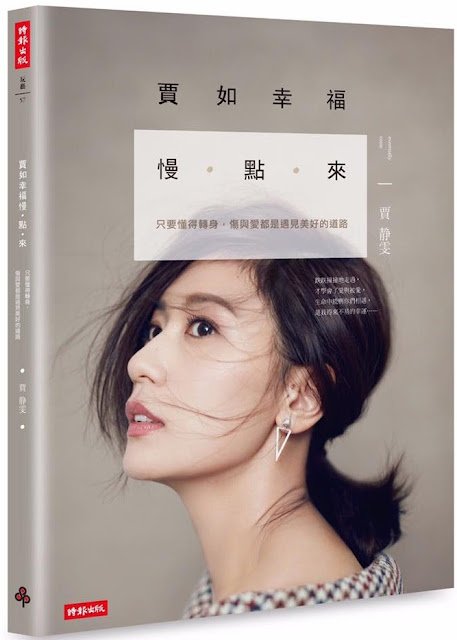 賈靜雯新書