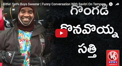 Bithiri Sathi Buys Sweater  Funny Conversation With Savitri On Temperature Fall  Teenmaar News