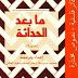 تحميل كتاب ما بعد الحداثة 1 تحديدات pdf لـ محمد سبيلا وعبد السلام بنعبد العالي