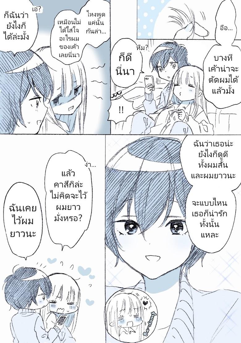 Boyish Girlfriend - หน้า 1