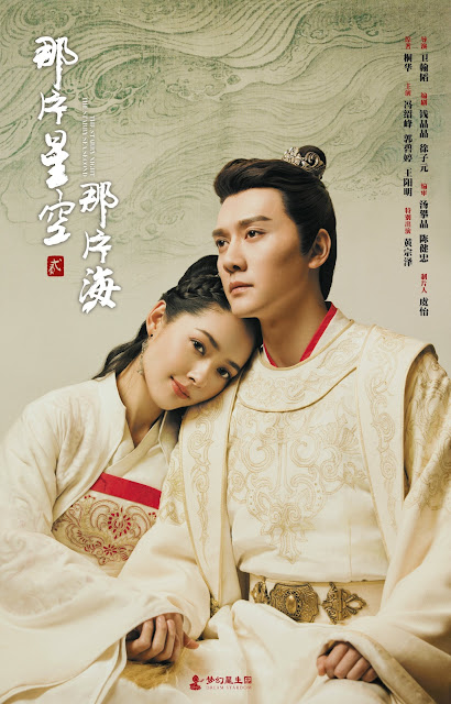 Starry Night Starry Sea Poster Feng SHao Feng Haden Kuo