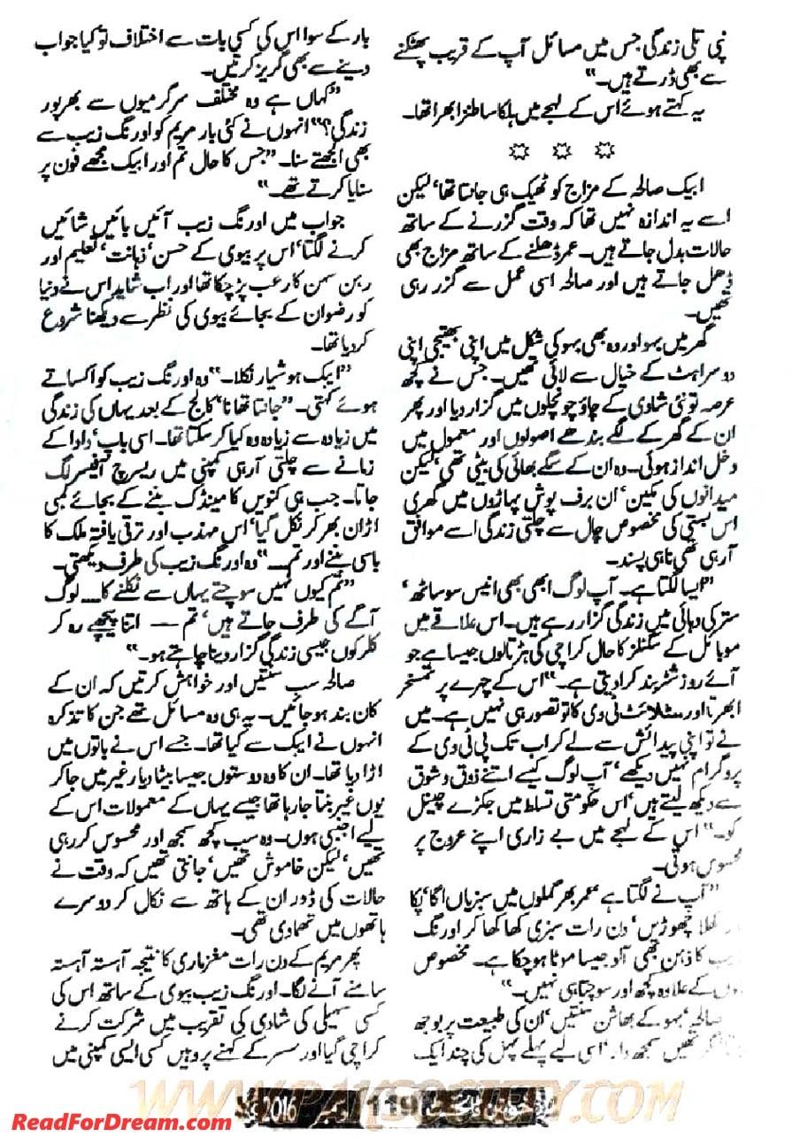 Free Urdu Digests: Mohabbat, khwab, jazeera novel by