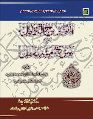 Download: Al-Farh-ul-Kamil – Sharha Miatu-Aamil pdf in Arabic