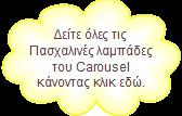 Οι Πασχαλινές λαμπάδες του Carousel