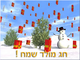 Merry Christmas Hebrew
