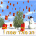 Merry Christmas New Year 2017 Quotes Greetings Messages In Hebrew