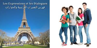 فهرس التعبيرات الفرنسية والحوارات