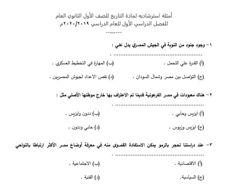 نماذج الوزارة الاسترشادية للصف الاول الثانوى PDF 2020-2019